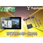 ●ユピテル7型ワイド液晶フルセグ地デジ搭載ポータブルナビYPF7530+レーダー波&無線セパレート型受信機OP-CR100セット