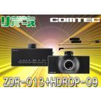 ショッピングドライブレコーダー ●COMTECコムテックGセンサー搭載FullHD小型ドライブレコーダーZDR-013+HDROP-09駐車監視セット