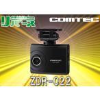 コムテックZDR-022ドライブレコーダーFull HD200万画素2.0インチ液晶Gセンサー搭載(ZDR-012後継機種)