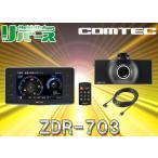 ショッピングドライブレコーダー ●CONTECコムテック3.2インチ液晶GPSレーダー探知機+ドライブレコーダー+相互通信ケーブルセットZDR-703
