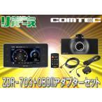 ショッピングドライブレコーダー コムテック3.2インチ液晶GPSレーダー探知機+ドライブレコーダー+相互通信ケーブルセットZDR-703+輸入車用OBDIIアダプターOBD2-IMセット