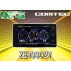 COMTECコムテック3.0型OBDII対応GPSレーダー探知機ZERO302V更新無料