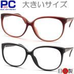 老眼鏡 日本製 ブルーライトカット メガネ産地 鯖江 男性 女性 メンズ レディース シニアグラス 大きめ おしゃれ 大きいサイズ さばえ製 メガネの町 015