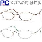日本製 老眼鏡 最新2021年型 メンズ レディース ブルーライトカット おしゃれ メガネ産地 鯖江製 PCメガネ 軽い 男性 女性 シニアグラス 青色光カット 1005 07