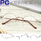 老眼鏡 日本製 メンズ レディース ブルーライトカット おしゃれ PCメガネ 軽い 男性 女性 シニアグラス 青色光カット 高級フレーム シリコンパット 1008