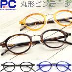 PCメガネ PC老眼鏡 弱度数+0.5 視界が明るいPCレンズ 136