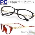 日本製 老眼鏡 メガネ産地 鯖江製 レディース ブルーライトカット パソコンメガネ シニアグラス 女性用 おしゃれ PCメガネ 大きい レンズが広い 2703