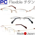 国産老眼鏡 メンズ レディース 男性用 女性用 PC老眼鏡 おしゃれ チタンフレーム PCメガネ ブルーライトカット 透明レンズ シニアグラス 6114