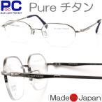 日本製 老眼鏡 おしゃれ 超軽量チタンフレーム 鯖江市 ブルーライトカット PCメガネ 軽い シニアグラス リーディンググラス 6127