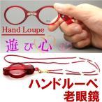 ハンドルーペ ルーペ 拡大鏡 老眼鏡 女性 男性 ローネットルーペ 日本製ビーズグラスコード付き