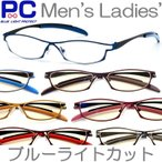 老眼鏡 ブルーライトカット おしゃれ 男性用 女性用 ブランド PCメガネ PC老眼鏡 度なしメガネ シニアグラス メンズ 1055