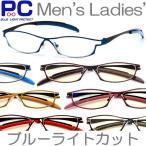 訳あり 老眼鏡 PCメガネ 老眼鏡 シニアグラス 男性用 女性用 おしゃれ PC老眼鏡 ブルーライトカット