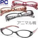 老眼鏡 パソコンメガネ 老眼鏡 シニアグラス 男性用 女性用 PCメガネ おしゃれ ブルーライト PC老眼鏡 リーディンググラス ブルーライトカット 2051/2052