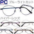 老眼鏡 PCメガネ ブルーライトカット おしゃれ 男性用 女性用 メンズ レディース +0.5 +0.75 +1.0 1.5 2.0 2.5 3.0 +3.5 シニアグラス 04NM