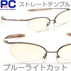 老眼鏡 ブルーライトカット おしゃれ メンズ レディース 男性用 女性用 40代 PC老眼鏡 シニアグラス 非球面レンズ 749/781