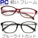 老眼鏡 ブルーライトカット メンズ レディース おしゃれ PCメガネ 男性用 女性用 PC パソコンメガネ シニアグラス PC老眼鏡 リーディンググラス 5314/5315