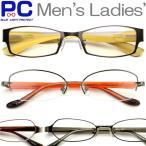 老眼鏡 おしゃれ 男性用 PCメガネ メンズ パソコンメガネ ブルーライトカット PC老眼鏡 シニアグラス 515/632/702/709