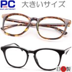 日本製 老眼鏡 ブルーライトカット おしゃれ 男性 女性 メンズ レディース 国産 鯖江製 メガネの町 PCメガネ シニアグラス +1.5〜+3.5 fox-PC
