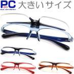 跳ね上げ式老眼鏡 おしゃれ 跳ね上げ 大きい ブルーライトカット 男性 女性 メンズ レディース PC老眼鏡 シニアグラス 度なし 度数+1.0〜+3.0