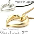 日本製メガネホルダー グラスホルダー 首から下げられる