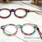 ルーペ ハンドルーペ ネックレスルーペ 拡大鏡 老眼鏡 +2.0 倍率 1.5倍 メガネ型 ブランド 女性 レディース メガネ 携帯 ペンダント ローネット 手で持つ