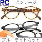 老眼鏡 おしゃれ ブルーライトカット メンズ レディース 弱度数 +0.5 シニアグラス PCメガネ 男性用 女性用 度なし 度数 チェック 130