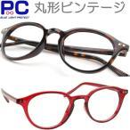 老眼鏡 女性用 おしゃれ シニアグラス PCメガ...