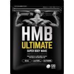 HMBアルティメイト ULTIMATE サプリメント 120粒