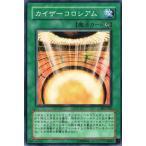 SK2-052 カイザーコロシアム (ノーマル) 魔法 遊戯王