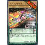 【SALE】TDIL-JP022 メタルフォーゼ・シルバード (ノーマル)