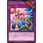【SALE】LVP1-JP090 メタルフォーゼ・カウンター (ノーマル)