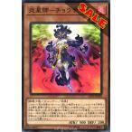 【SALE】LVP2-JP059 炎星師−チョウテン (ノーマル) チューナー 遊戯王