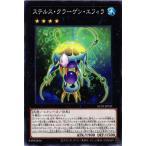 AC01-JP031 ステルス・クラーゲン・エフィラ (ノーマル)エクシーズ 遊戯王