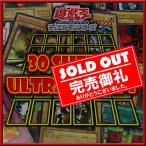 遊戯王 カード 日本語版 UR以上 30枚セット 福袋 オリパ