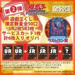 遊戯王 日本語版 オリパ くじ UR&SR 6枚セット ラストワン賞付き Vol.2 福袋