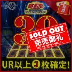 遊戯王 日本語版 オリパ 30枚入り UR以上3枚確定! 効果モンスター 魔法 罠