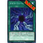 【SALE】DP20-JP011 カオス・フォーム (ノーマル) 遊戯王