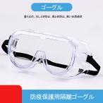 安全ゴーグル ゴーグル 医療 ウイルス対策 感染予防 ハイビジョン視角 曇らない 飛沫 防塵 保護メガネ 保護 眼鏡 保護ゴーグル 作業メガネ 眼鏡対応