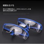 保護メガネ 安全ゴーグル 保護 眼鏡 ゴーグル 感染予防 ウイルス対策 飛沫 調整可能 保護ゴーグル 作業メガネ 自転車 バイク アウトドア