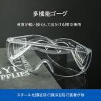 眼鏡 メガネ 安全ゴーグル 保護メガネ 保護 ゴーグル 医療 ウイルス対策 感染予防 ハイビジョン視角 曇らない 飛沫 防塵 保護ゴーグル 作業メガネ