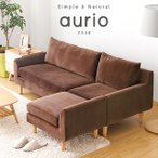 ソファ デザイナーズソファ aurio3Pソファ カウチソファ レザー モダン モダンリビング 北欧 シンプル 3人掛け ソファ sofa