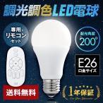 ショッピングled電球 電球 led led電球 e26 60w リモコン 調光 調色 昼白色 昼光色 電球色 全配光 広配光