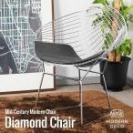 ジェネリック家具 ダイヤモンドチェア デザイナーズチェア チェア ハリー・ベルトイア
