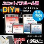 浴室リフォーム おふろん ユニットバスルーム用塗料とDIY施工セット 選べる10色 フッ素樹脂