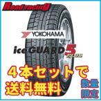 ヨコハマ アイスガード ファイブプラス IG50 数量限定 155/65R14 4本で¥21,200全国送料無料!!