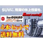 ヨコハマ アイスガード G075 数量限定 225/65R17★4本で¥57,600全国送料無料!!