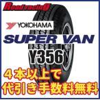 ヨコハマタイヤ Y356 バンラジ 145/80R12 80/78N (145R12 6PR 相当) 4本+送料で12,380円