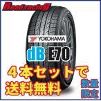 ヨコハマ dB E70A 215/60R16 95H 4本セットで36,000円全国送料無料!!