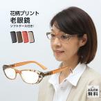 老眼鏡 紫外線カット (M-101)