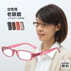 老眼鏡 女性用 おしゃれ(M-102) ピンク 女性用 老眼鏡
